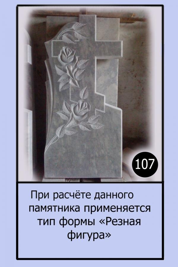 Памятник №107