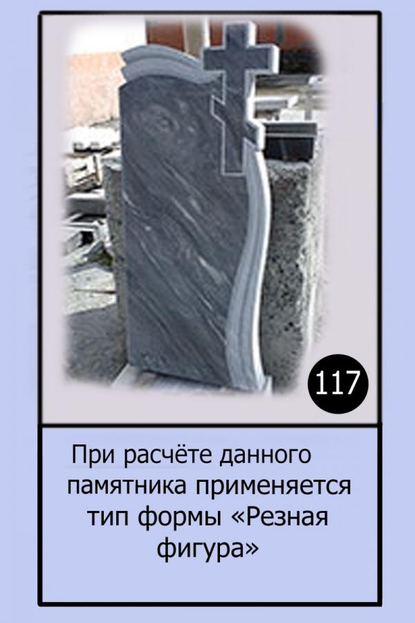 Памятник №117