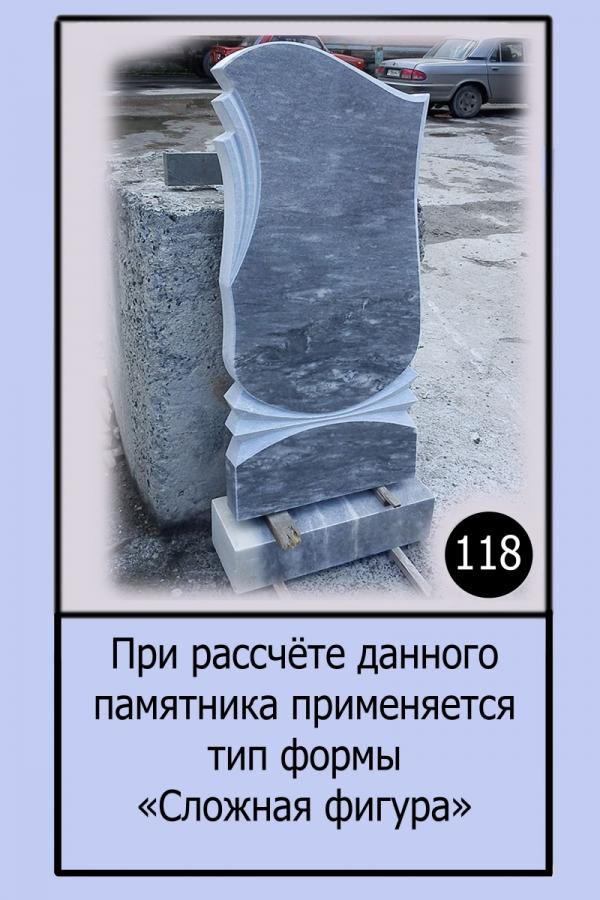 Памятник №118