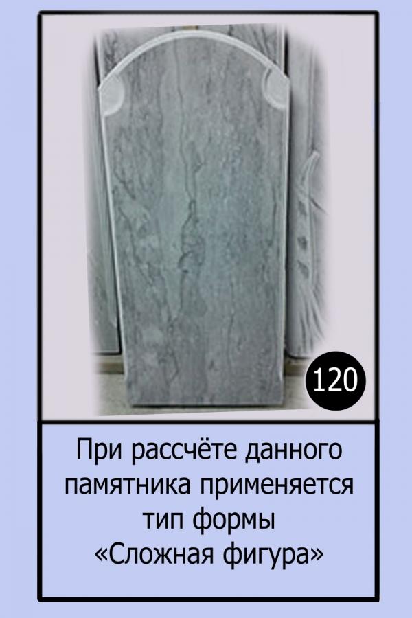 Памятник №120