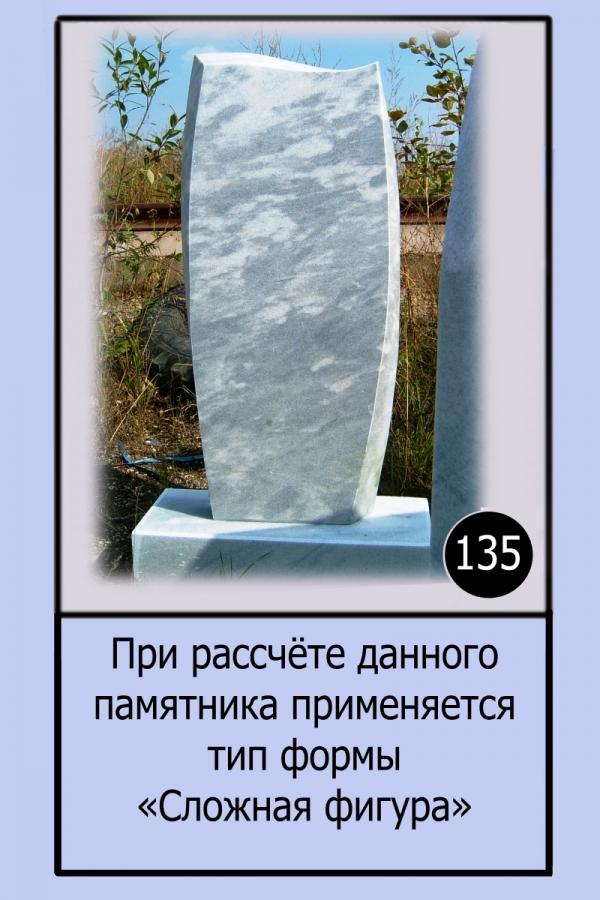 Памятник №135