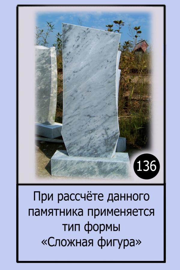 Памятник №136