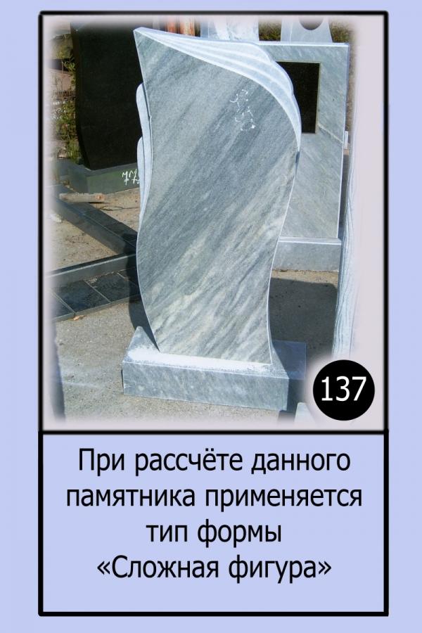 Памятник №137