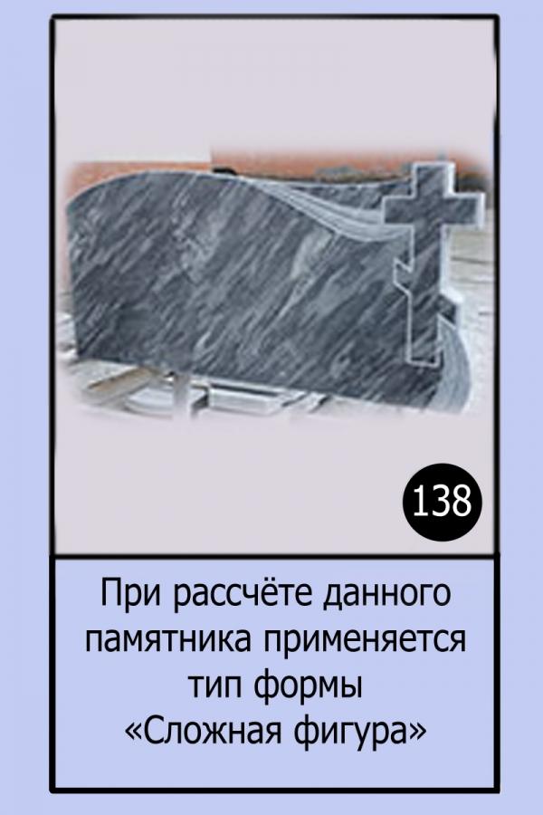 Памятник №138
