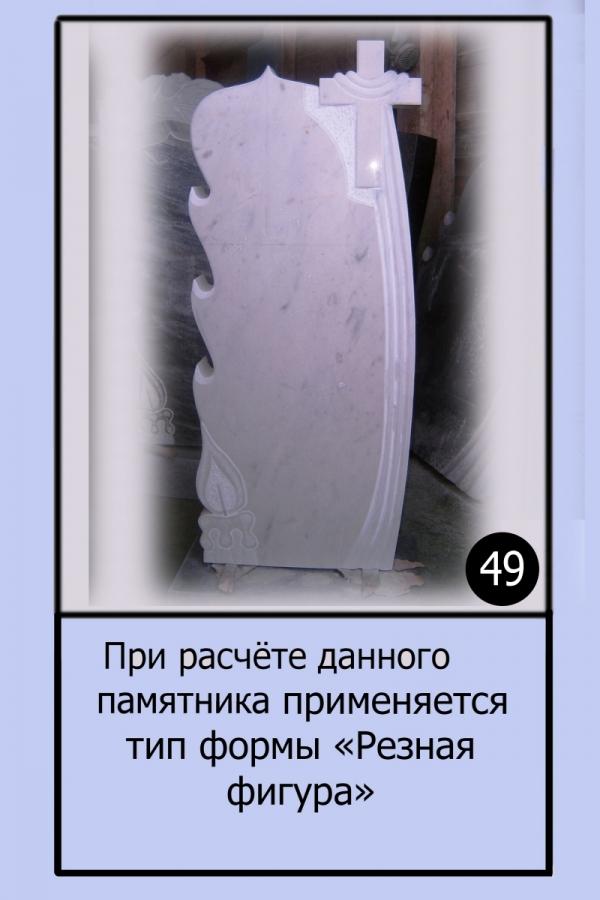 Памятник №49