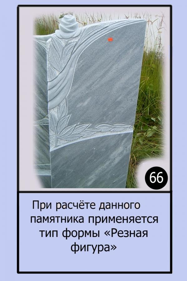 Памятник №66