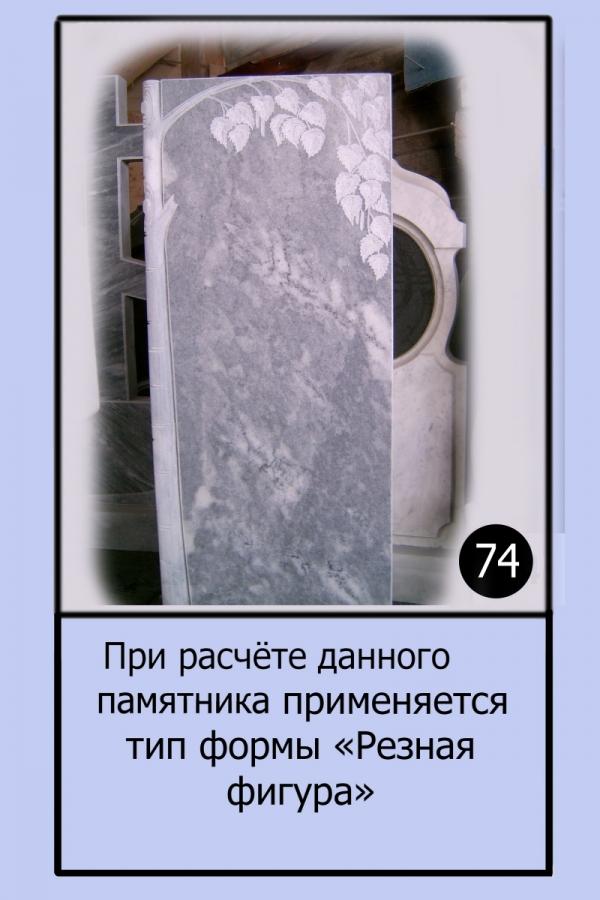 Памятник №74