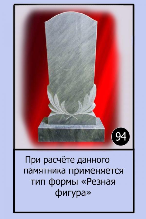 Памятник №94