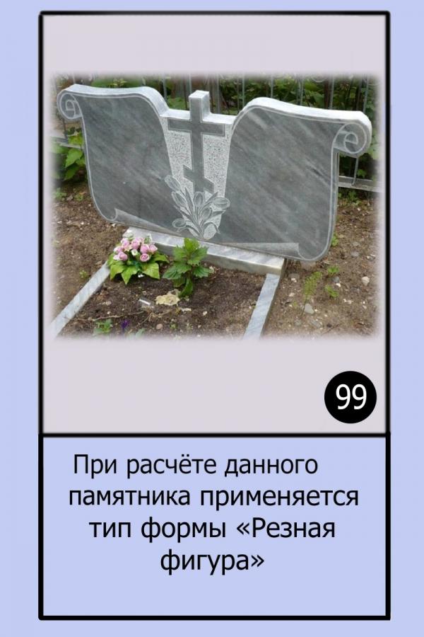 Памятник №99