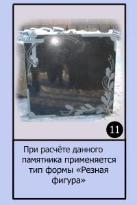 Памятник №11
