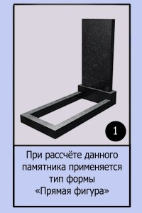 Памятник №1