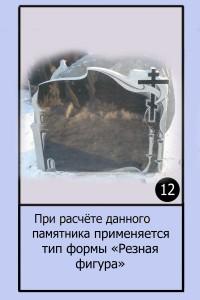 Памятник №12