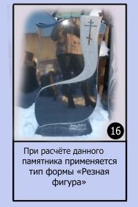 Памятник №16