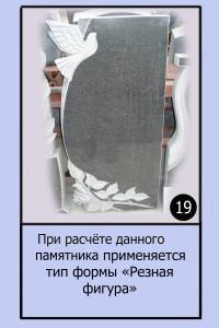 Памятник №19