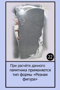 Памятник №22