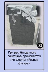 Памятник №23