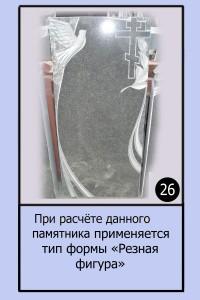 Памятник №26