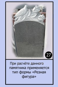 Памятник №27