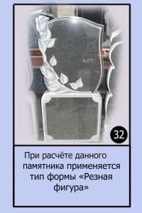 Памятник №32