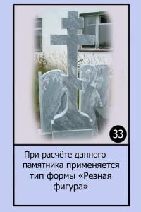 Памятник №33