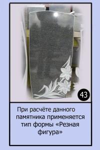 Памятник №43