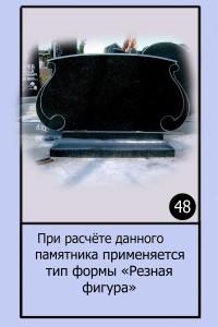 Памятник №48