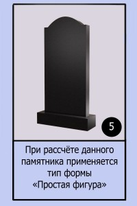 Памятник №5