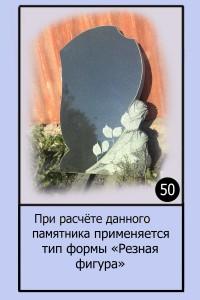 Памятник №50