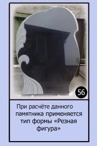 Памятник №56