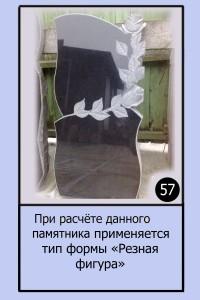 Памятник №57