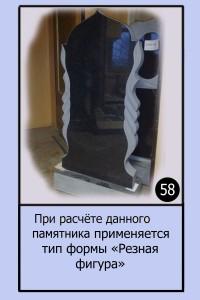 Памятник №58