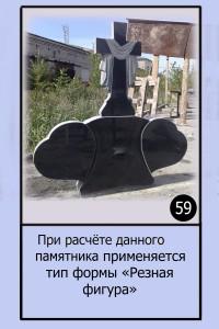 Памятник №59