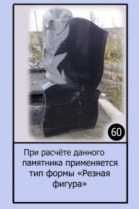 Памятник №60