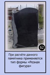 Памятник №62