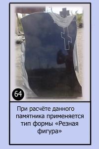 Памятник №64