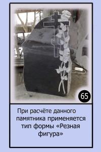 Памятник №65