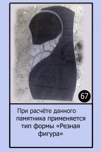 Памятник №67