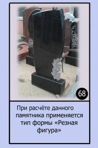 Памятник №68