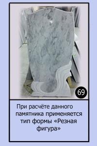 Памятник №69
