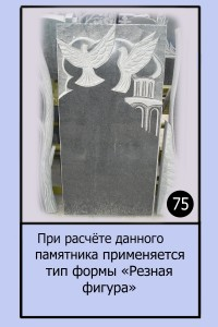 Памятник №75