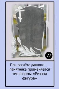 Памятник №77