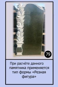 Памятник №79