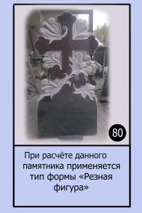 Памятник №80